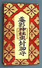 常陸国「日本一社蚕影神社」のお守り